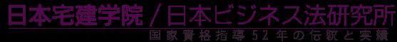 東京/大阪で宅建登録実務講習なら | 日本宅建学院/日本ビジネス法研究所の画像